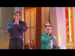 Уральские пельмени - Первый танец молодых