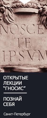 Gnosis в Санкт-Петербурге