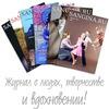 Журнал Сангина.ру
