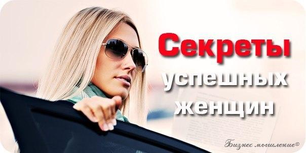 1. Успешные женщины активны, находятся постоянно в действии, пробуют н