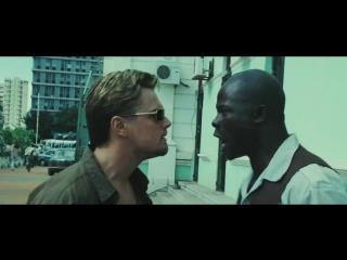 Кровавый алмаз - русский трейлер (2006)
