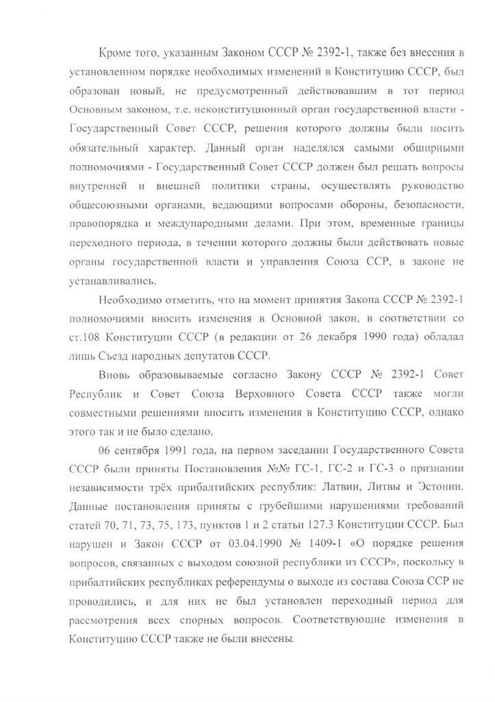 Депутатский запрос в генеральную прокуратору о законности начала процесса распада СССР 2