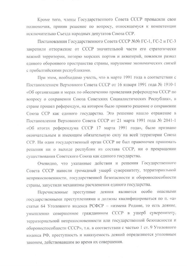 Депутатский запрос в генеральную прокуратору о законности начала процесса распада СССР 3