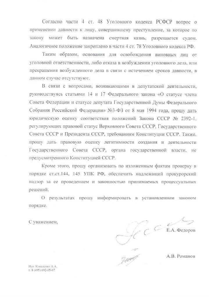 Депутатский запрос в генеральную прокуратору о законности начала процесса распада СССР 4