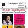 """Лекция Льва Наумова: Гофман """"Золотой горшок"""""""