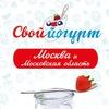 """Закваски """"Свой йогурт"""" Москва и область"""