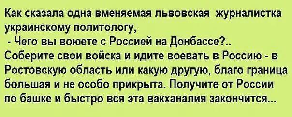 Генштаб РФ планировал захватить Левобережную Украину за 15 суток, - Геращенко - Цензор.НЕТ 8803