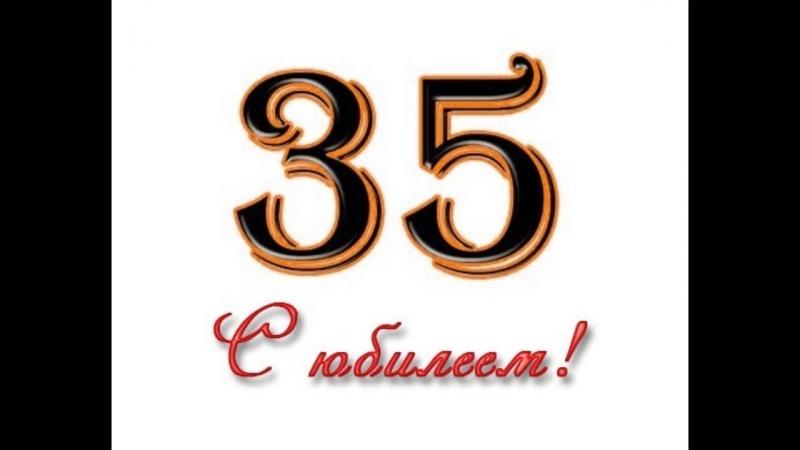 Поздравление с юбилеем 35 лет для игоря