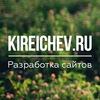 Kireichev.ru