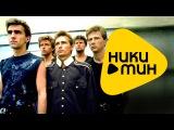Наутилус Помпилиус -  Прогулки по воде ( HD Video - Качественный звук)