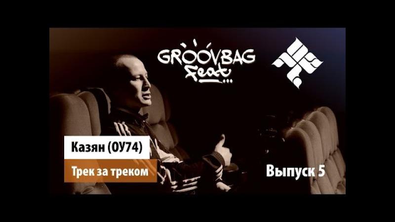 Казян (ОУ74) - Трек за треком. Groovbag feat. (Выпуск 5)