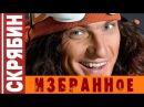 Скрябин - Избранное (Видеография, лучшие хиты)