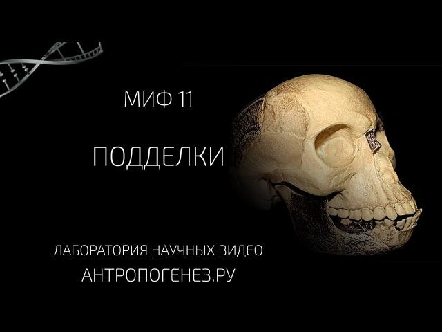 Подделки. Мифы об эволюции человека.