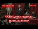 В.П. Огородников «Классовая сущность национализма» (18.12.2014)