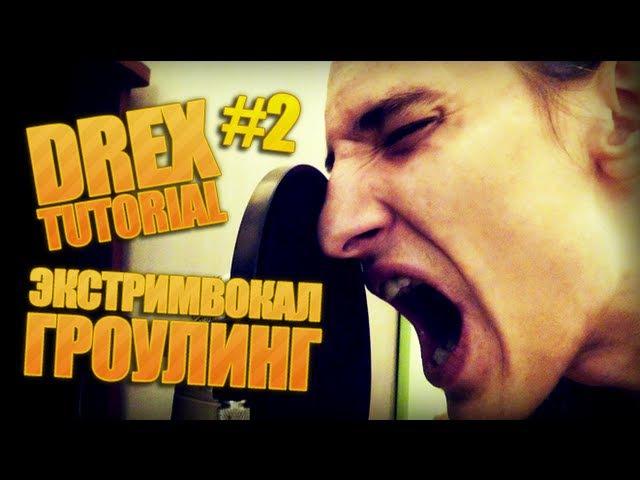 DreX Tutorial 2 - Учимся Экстримальному вокалу ГРОУЛИНГ