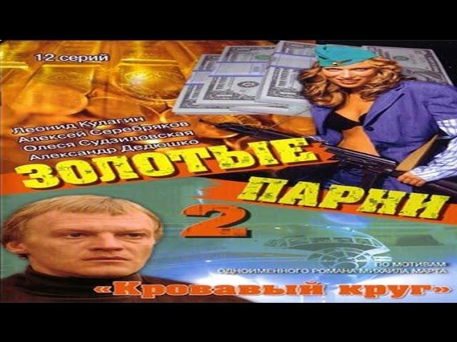 сериал Золотые парни 2 сезон 1 и 2 серия