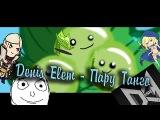 Denis Elem - Пару Танго (Official Music Video)