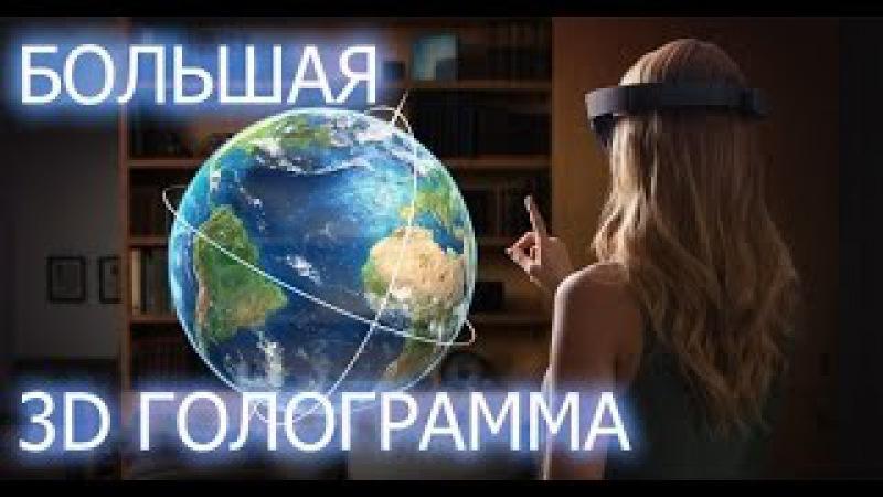 Голограммы своими руками фото