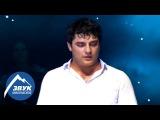 Мурат Тхагалегов - Капелька яда Концертный номер 2013