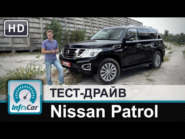 Nissan Patrol - тест-драйв от InfoCar.ua (Ниссан Патрол)