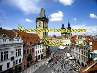 Достопримечательности Праги.Топ 10: Часы в Праге,Карлов мост, Пражский Град
