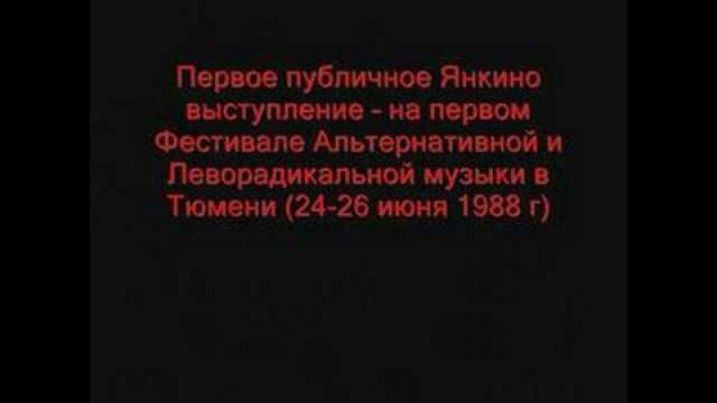 Янка Дягилева Деклассированным элементам