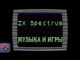 ZX Spectrum - Музыка и Игры (Old-Games.RU Podcast №31)