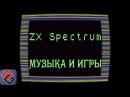 ZX Spectrum - Музыка и Игры (Old- Podcast №31)
