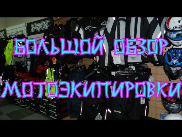 Подробный обзор мото экипировки выбор шлема, куртки, черепахи, мотоштаны, мотобо...