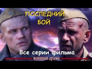 Стоит посмотреть Фильм про войну 2015 Последний бой  ...
