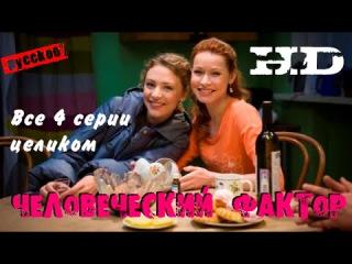 Восхитительная мелодрама 2015 Русский сериал одни файлом Человеческий фактор 2015 HD версия