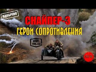 Грандиозный фильм Про войну Приключенческая Драма Снайпер-3 (герои сопротивления) 2015 Онлайн