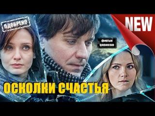 """""""Осколки счастья"""" - 2 серии (2015)"""