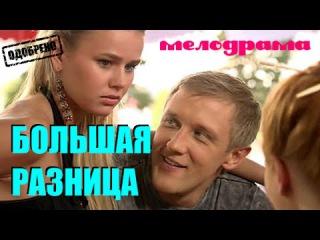 Бесподобная Русская Мелодрама 2015 Большая разница 2015 Онлайн в кругу семьи