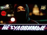 Приключенческий Криминальный фильм 2015 Неуловимые 2015 Молодёжное кино Онлайн HD 720p