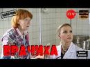 Потрясный Жизненый Мини-сериал Про деревню 2015 Врачиха 2015 HD Онлайн Все серии Русское кино