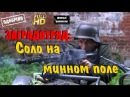 Полная версия Военного фильма Заградотряд: Соло на минном поле 2015 Онлайн HD формат Наша история