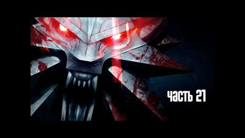 Прохождение Ведьмак 3: Дикая Охота (The Witcher 3: Wild Hunt) — Часть 21: Вопрос жизни и смерти
