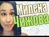 Милена Чижова и её голубой лобок! 18+