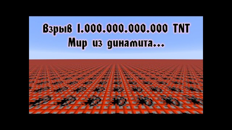 Взорвать Мир Из Динамита... Триллион TNT! 1000000000000 Динамита - Майнкрафт