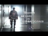АНОНС | 13.09.2015 - Ак Барс VS Салават Юлаев