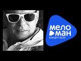 Владимир Лёвкин - Тысяча лун - Концерт