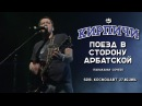 Кирпичи - Поезд В Сторону Арбатской (Т! cover) (live@cosmonavt 2016.02.27) [2]