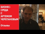 Бизнес-среда с Артемом Черепановым 10 СПОСОБОВ БЫСТРО ЗАРАБОТАТЬ 100 000 | Отзыв Влад Челпаченко