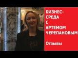 Бизнес-среда с Артемом Черепановым 10 СПОСОБОВ БЫСТРО ЗАРАБОТАТЬ 100 000 | Отзыв Юлия Андриянова