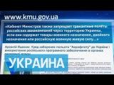 Украина закрылась от