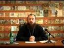 Ангелы и демоны лекция священника Максима Каскуна