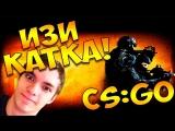 |CS:GO| Изи Вампир