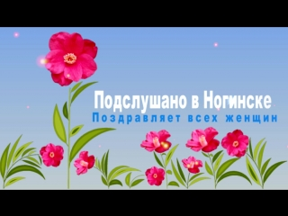 Поздравление с 8 марта от