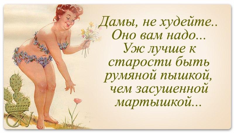 орловской картинка если ты похудеешь красивых, музыкальных